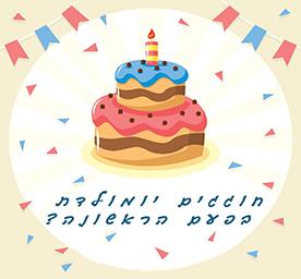 חוגגים יום הולדת בפעם הראשונה?