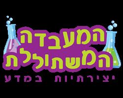 המעבדה המשתוללת - לוגו