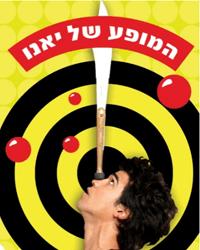 hamofa-shel-yano-logo
