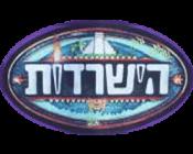 hisardut-meroz-logo