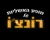 רונצ'ו הקוסם-לוגו