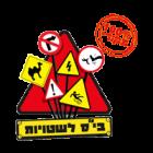 beis-leshtuyot-logo