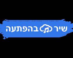 האביר המזמר - לוגו