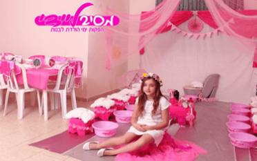 מסיבליידי-יום הולדת לילדות