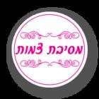 מסיבת צמות - לוגו