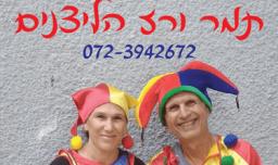 תמר ורז הליצנים